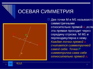 * 1 ОСЕВАЯ СИММЕТРИЯ Две точки М и М1 называются симметричными относительно п