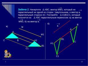 * 1 Задача 2. Начертите Δ АВС, вектор ММ1, который не параллельный ни одной и