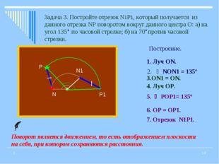 * 1 О 3.ON1 = ON. N N1 P1 P Поворот является движением, то есть отображением