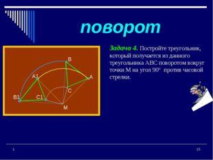 * 1 поворот Задача 4. Постройте треугольник, который получается из данного тр