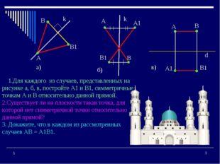 * 1 B1 A B k a) A k б) A B d 1.Для каждого из случаев, представленных на рису