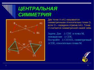 * 1 ЦЕНТРАЛЬНАЯ СИММЕТРИЯ О А В А1 В1 Две точки А иА1 называются симметричным