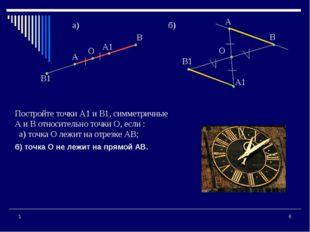 * 1 Постройте точки А1 и В1, симметричные А и В относительно точки О, если :