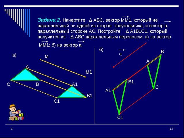 * 1 Задача 2. Начертите Δ АВС, вектор ММ1, который не параллельный ни одной и...