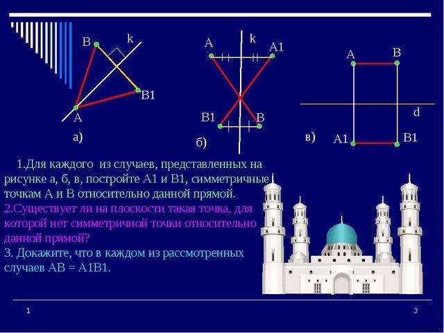 * 1 B1 A B k a) A k б) A B d 1.Для каждого из случаев, представленных на рису...