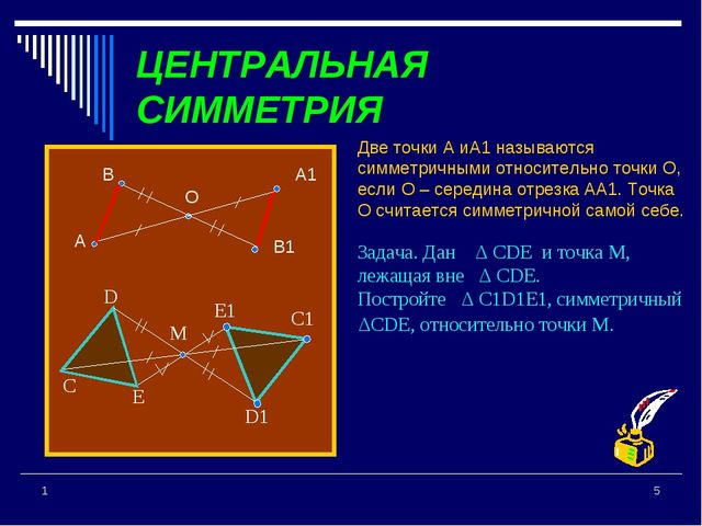 * 1 ЦЕНТРАЛЬНАЯ СИММЕТРИЯ О А В А1 В1 Две точки А иА1 называются симметричным...