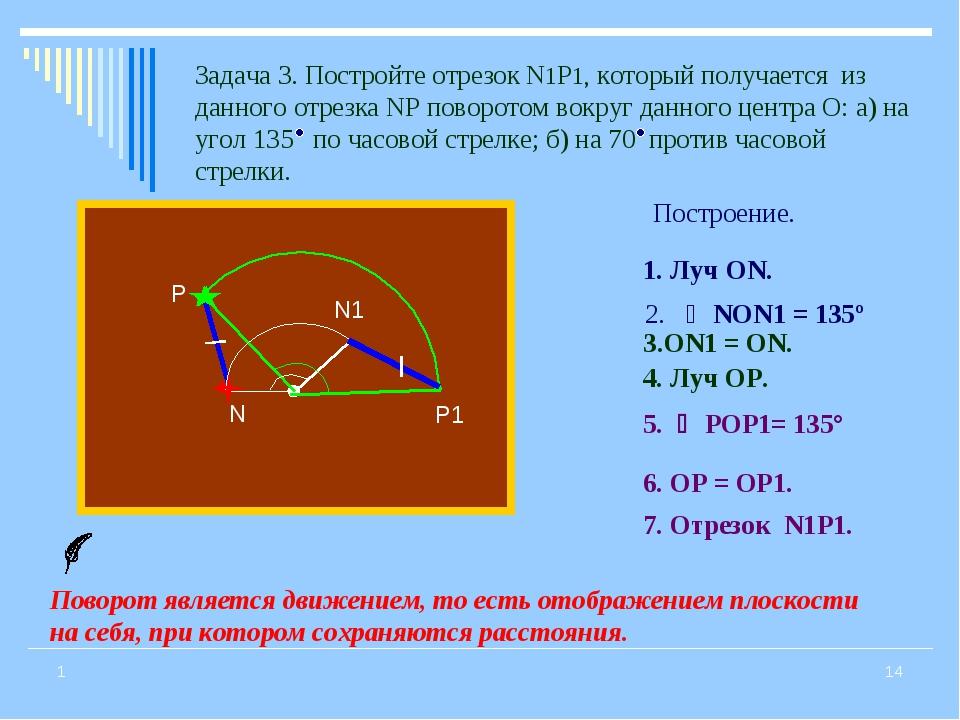 * 1 О 3.ON1 = ON. N N1 P1 P Поворот является движением, то есть отображением...