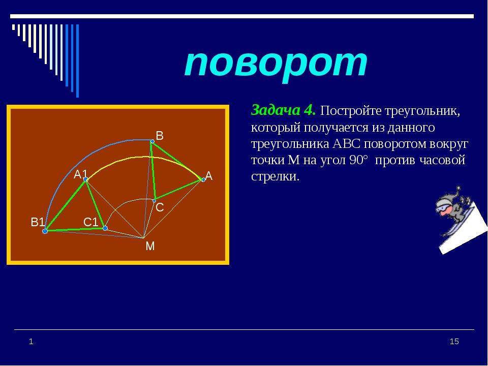 """Презентация по геометрии """"Движение""""(9 класс)"""