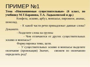 ПРИМЕР №1 Тема «Неизменяемые существительные» (6 класс, по учебнику М.Т.Баран