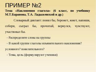 ПРИМЕР №2 Тема «Наклонения глагола» (6 класс, по учебнику М.Т.Баранова, Т.А.