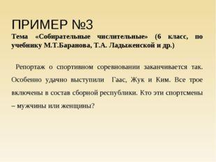 ПРИМЕР №3 Тема «Собирательные числительные» (6 класс, по учебнику М.Т.Барано