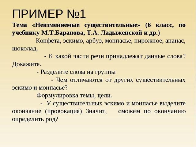 ПРИМЕР №1 Тема «Неизменяемые существительные» (6 класс, по учебнику М.Т.Баран...