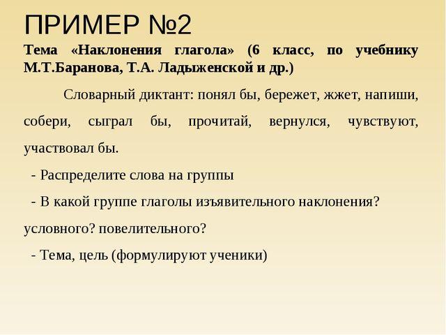 ПРИМЕР №2 Тема «Наклонения глагола» (6 класс, по учебнику М.Т.Баранова, Т.А....