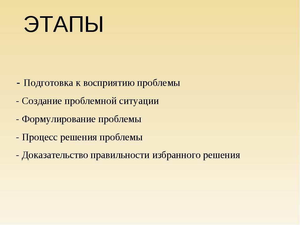 ЭТАПЫ - Подготовка к восприятию проблемы - Создание проблемной ситуации - Фор...