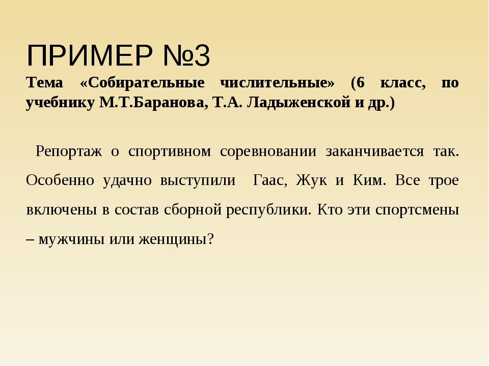 ПРИМЕР №3 Тема «Собирательные числительные» (6 класс, по учебнику М.Т.Барано...