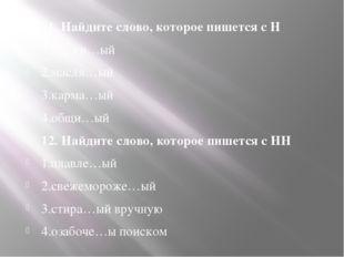 11. Найдите слово, которое пишется с Н 1.пружи…ый 2.масля…ый 3.карма…ый 4.об