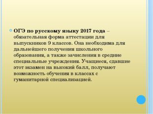 ОГЭ по русскому языку 2017 года– обязательная форма аттестации для выпускник
