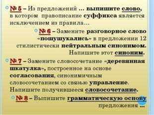 № 5 – Из предложений … выпишите слово, в котором правописание суффикса являет