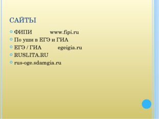 САЙТЫ ФИПИ www.fipi.ru По уши в ЕГЭ и ГИА ЕГЭ / ГИА egeigia.ru RUSLITA.RU rus