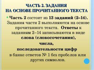 ЧАСТЬ 2. ЗАДАНИЯ НА ОСНОВЕ ПРОЧИТАННОГО ТЕКСТА Часть 2 состоит из 13 заданий