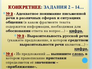 КОНКРЕТНЕЕ: ЗАДАНИЯ 2 – 14… № 2 - Адекватное понимание письменной речи в разл