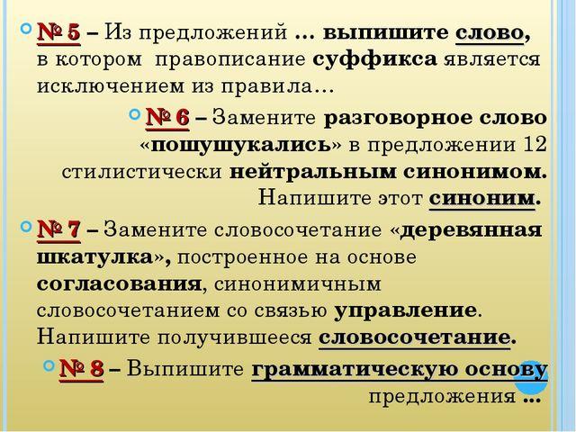 № 5 – Из предложений … выпишите слово, в котором правописание суффикса являет...