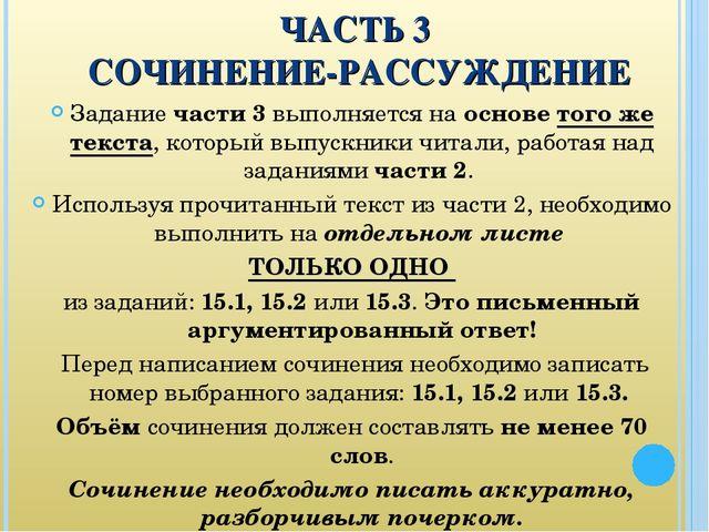 ЧАСТЬ 3 СОЧИНЕНИЕ-РАССУЖДЕНИЕ Задание части 3 выполняется на основе того же т...