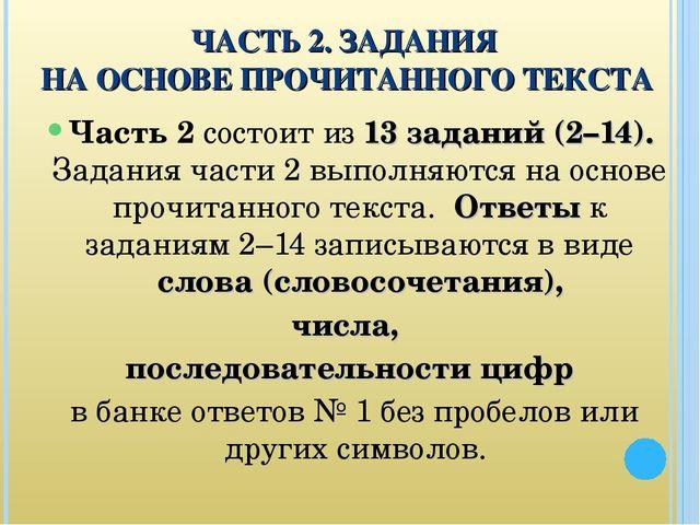 ЧАСТЬ 2. ЗАДАНИЯ НА ОСНОВЕ ПРОЧИТАННОГО ТЕКСТА Часть 2 состоит из 13 заданий...