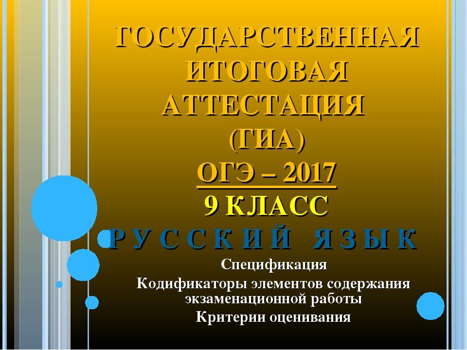 ГОСУДАРСТВЕННАЯ ИТОГОВАЯ АТТЕСТАЦИЯ (ГИА) ОГЭ – 2017 9 КЛАСС Р У С С К И Й Я...