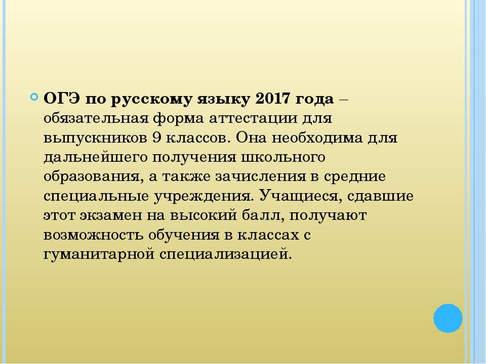 ОГЭ по русскому языку 2017 года– обязательная форма аттестации для выпускник...