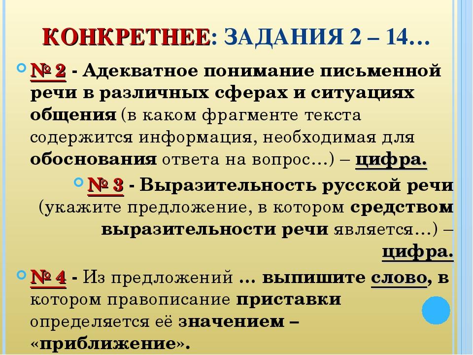КОНКРЕТНЕЕ: ЗАДАНИЯ 2 – 14… № 2 - Адекватное понимание письменной речи в разл...
