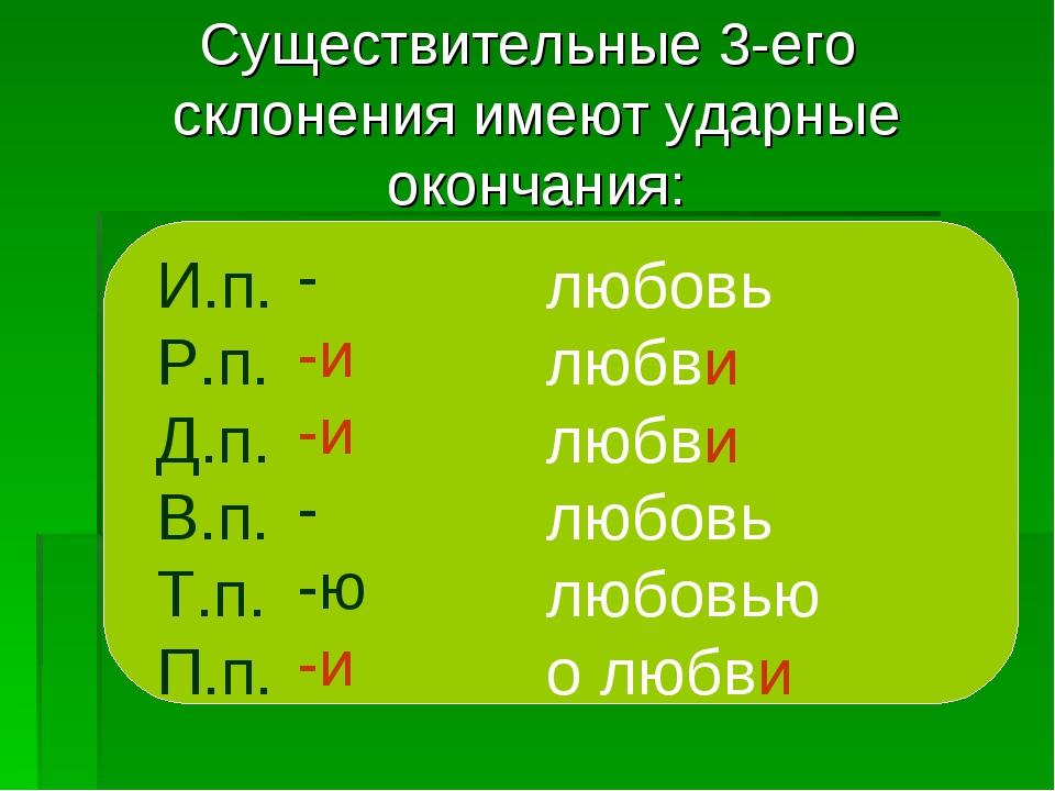 Существительные 3-его склонения имеют ударные окончания: И.п. Р.п. Д.п. В.п....