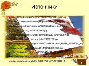 Источники http://cs305804.vk.me/v305804781/1e01/-Q5MALgM5No.jpg http://tort-z