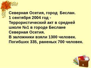 Северная Осетия, город Беслан. 1 сентября 2004 год - Террористический акт в с