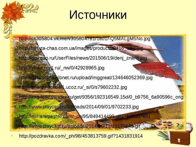 Источники http://cs305804.vk.me/v305804781/1e01/-Q5MALgM5No.jpg http://tort-z...