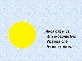 Янса сары ут, Игътибарлы бул Урамда әле Ачык түгел юл.