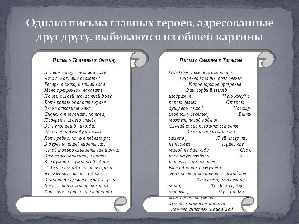 термобелья стих пушкина письмо татьяне модель одежды это