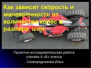 Проектно-исследовательская работа ученика 4 «Б» класса Сковородникова Ильи Ка
