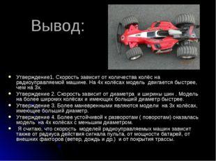 Вывод: Утверждение1. Скорость зависит от количества колёс на радиоуправляемой