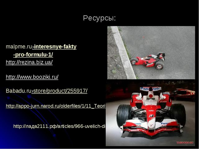 Ресурсы: malpme.ru›interesnye-fakty-pro-formulu-1/ http://rezina.biz.ua/ http...