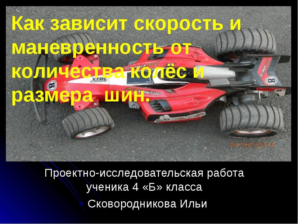 Проектно-исследовательская работа ученика 4 «Б» класса Сковородникова Ильи Ка...