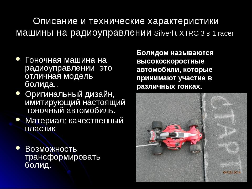 Описание и технические характеристики машины на радиоуправлении Silverlit XTR...