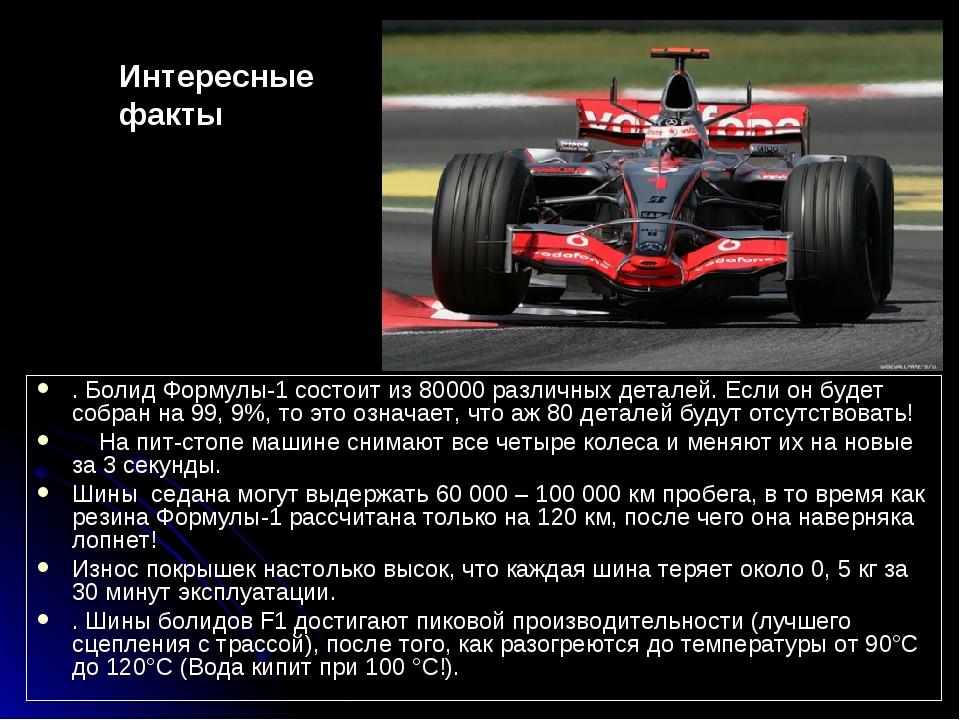 . . Болид Формулы-1 состоит из 80000 различных деталей. Если он будет собран...