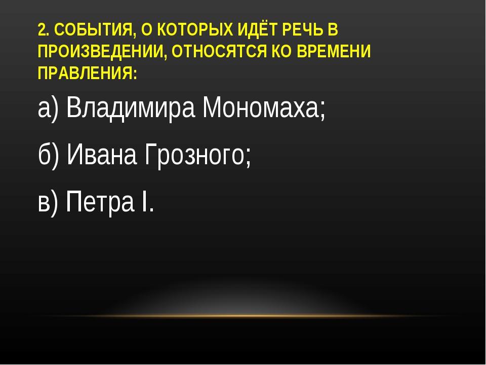2. СОБЫТИЯ, О КОТОРЫХ ИДЁТ РЕЧЬ В ПРОИЗВЕДЕНИИ, ОТНОСЯТСЯ КО ВРЕМЕНИ ПРАВЛЕНИ...
