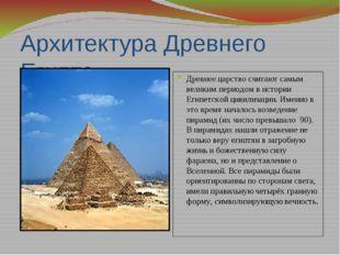 Архитектура Древнего Египта. Древнее царство считают самым великим периодом в