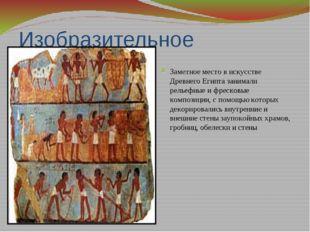 Изобразительное искусство. Заметное место в искусстве Древнего Египта занимал