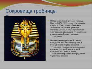 Сокровища гробницы Тутанхамона В 1922. английский археолог Говальд Картер (18