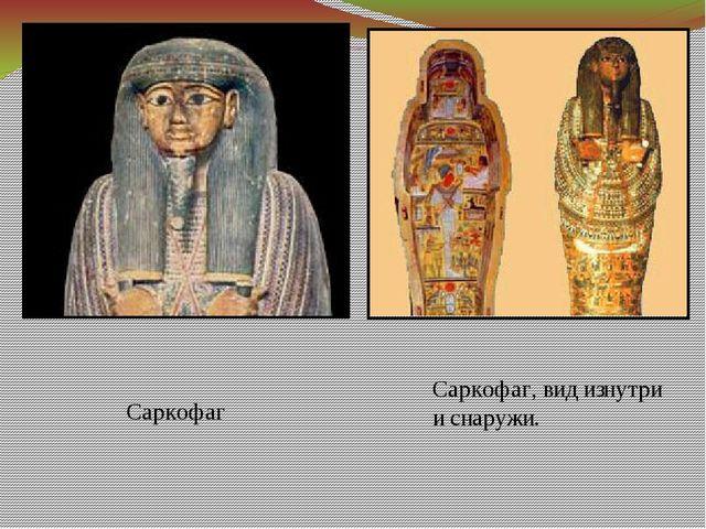 Саркофаг Саркофаг, вид изнутри и снаружи.