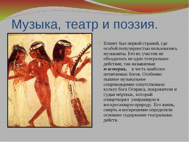 Музыка, театр и поэзия. Египет был первой страной, где особой популярностью п...