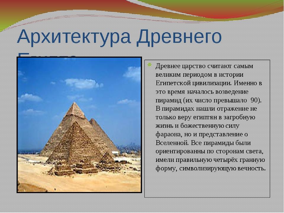 Архитектура Древнего Египта. Древнее царство считают самым великим периодом в...